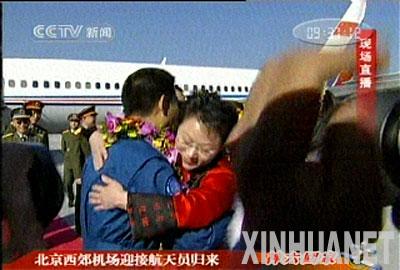 图文:航天员聂海胜在北京和家属见面