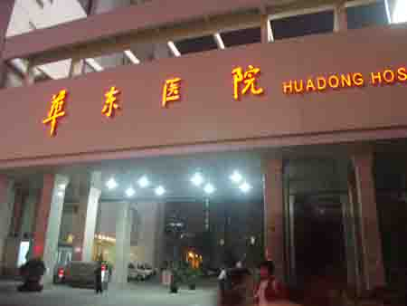 图文:上海华东医院