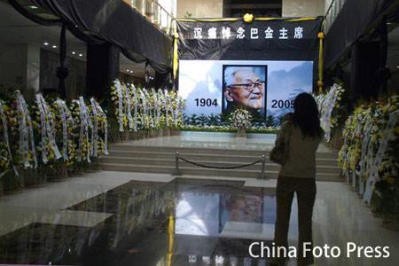 组图:中国现代文学馆设灵堂吊唁巴金
