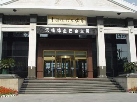图文:中国现代文学馆大门