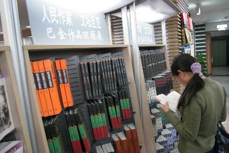 图文:北京图书大厦读者在阅读巴金先生的作品