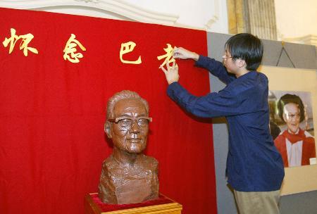 图文:上海作协举行纪念巴金生平图片展