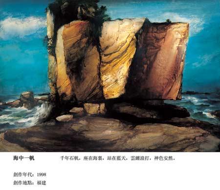 图文:《中国风光画集》作品-福建
