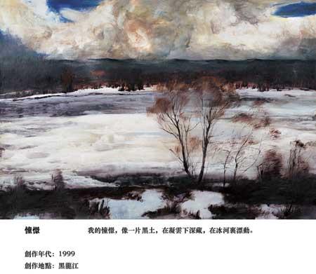 图文:《中国风光画集》作品-黑龙江