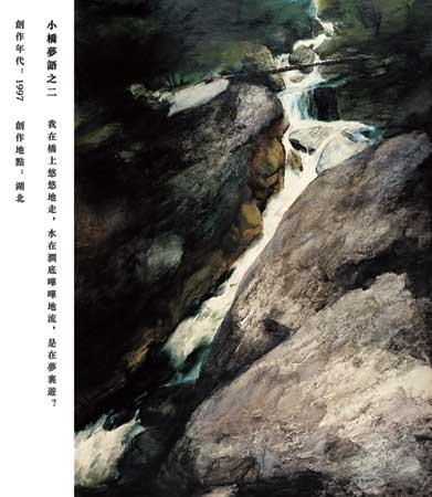 图文:《中国风光画集》作品-湖北