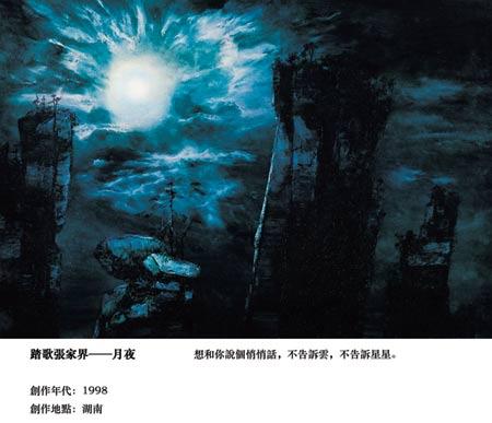 图文:《中国风光画集》作品-湖南