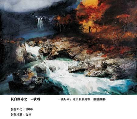 图文:《中国风光画集》作品-吉林