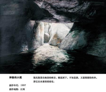 图文:《中国风光画集》作品-江西