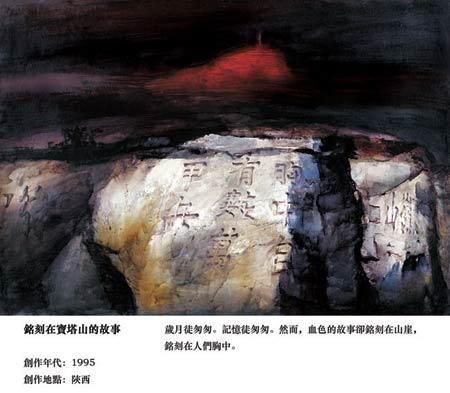 图文:《中国风光画集》作品-陕西