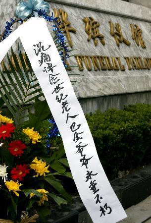 图文:在上海龙华殡仪馆门前摆放的花篮