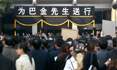 组图:各界群众出席巴金遗体告别仪式