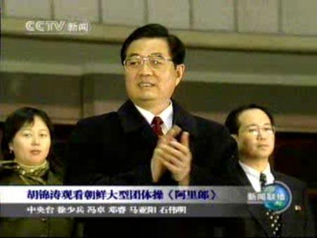 组图:胡锦涛与金正日观看大型团体操