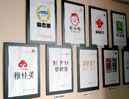"""图文:郑州出现""""商标超市""""(2)"""