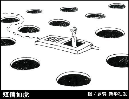 图文:图表・漫画:(新华漫说)短信如虎