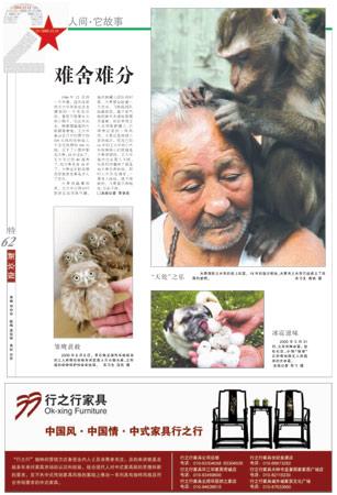 图文:新京报2005新闻图鉴第62版