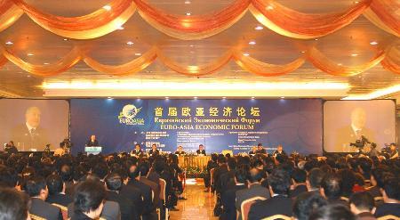 图文:首届欧亚经济论坛在西安开幕