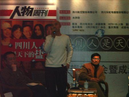 图文:民间艺术家李伯清起立发言