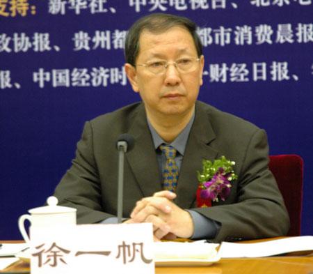 图文:国家统计局副局长徐一帆出席中国全面小康论坛