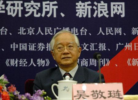 图文:国务院发展研究中心吴敬琏出席小康论坛