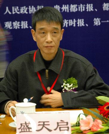 图文:求是杂志社编委盛天启出席中国全面小康论坛