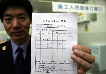 图文:北京西站工作人员展示团体票预约订票单