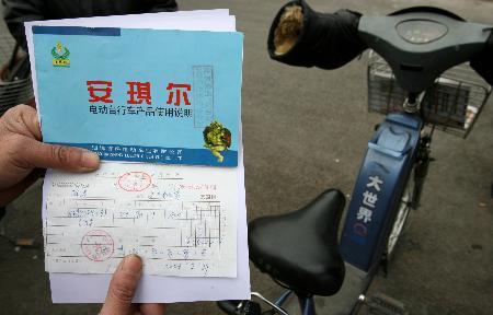 组图:北京电动自行车今起上牌限速15公里