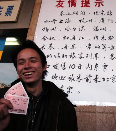 图文:北京站贴出友情提示告知开售临客车票