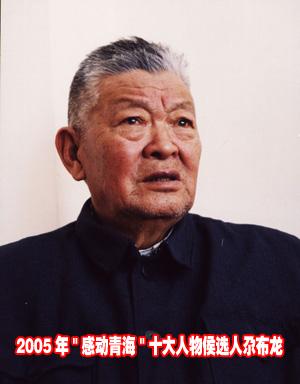 尕布龙:心地善若水丹诚公仆情(组图)