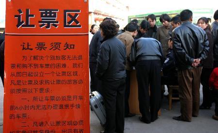 图文:西安火车站设立让票区