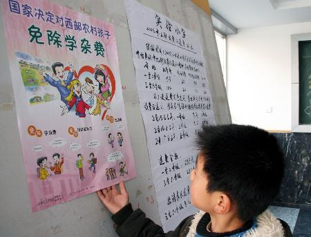 图文:重庆云阳中小学生免收学杂费(1)