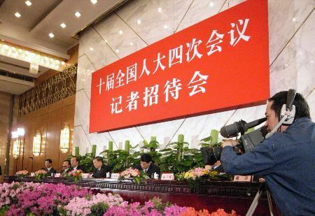 图文:十届全国人大四次会议举行记者招待会