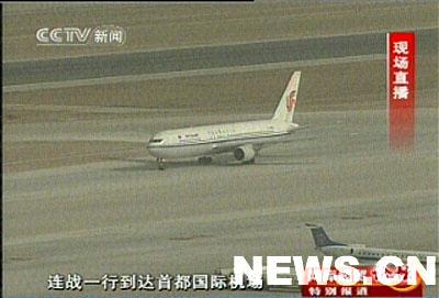 图文:连战一行抵达北京