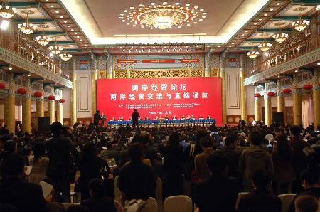 图文:两岸经贸论坛在京开幕