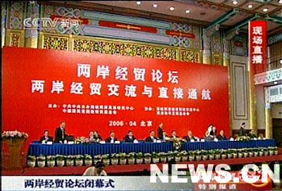 图文:两岸经贸论坛闭幕式