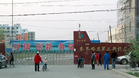 图文:齐齐哈尔第二制药有限公司因造假药被查封停产