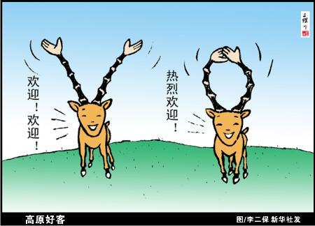 图文:(图表·漫画)〔聚焦青藏铁路〕高原好客