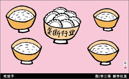 冬至包饺子简笔画-吃饺子