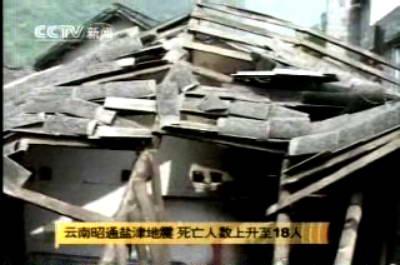 图文:地震现场屋顶坍塌