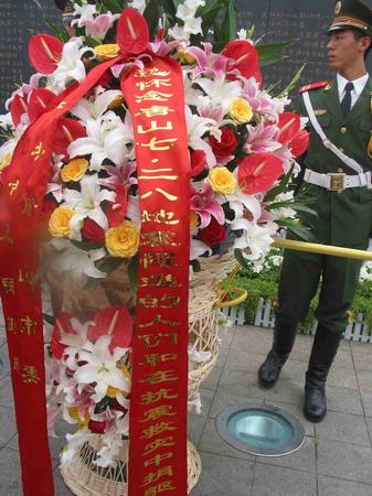 图文:唐山抗震纪念碑前的花篮