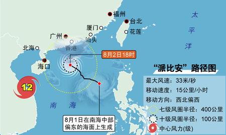 图文:台风派比安路径