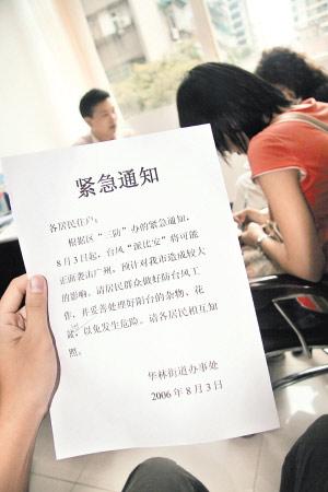 广州借台风来临之机推进危房改造(组图)