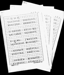 父亲徐兴华留下的《长征歌》手抄稿(组图)