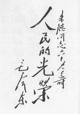 Image result for 革命到底 朱德题词
