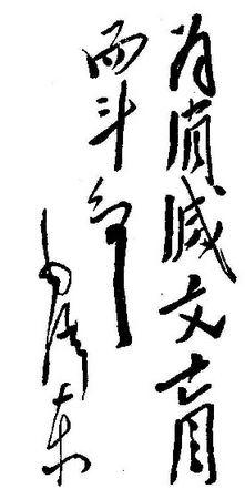 图文:为延安《新中华报》题词