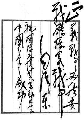 图文:为国际反侵略大会中国分会两周年题词