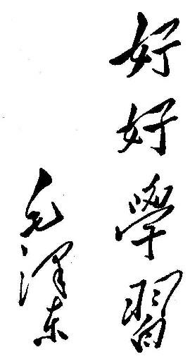 图文:为《中国儿童》杂志创刊号题词