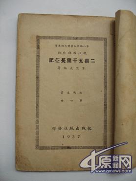 郑州发现最早介绍长征的书(组图)