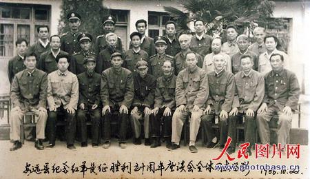图文:安远县纪念长征胜利50周年座谈会时合影
