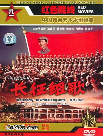电影海报:长征组歌