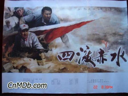 电影海报:四渡赤水